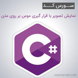 سورس کد پروژه نمایش تصویر با قرار گیری موس بر روی متن به زبان سی شارپ