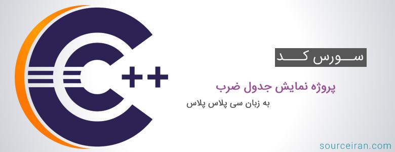 سورس کد پروژه نمایش جدول ضرب به زبان سی پلاس پلاس