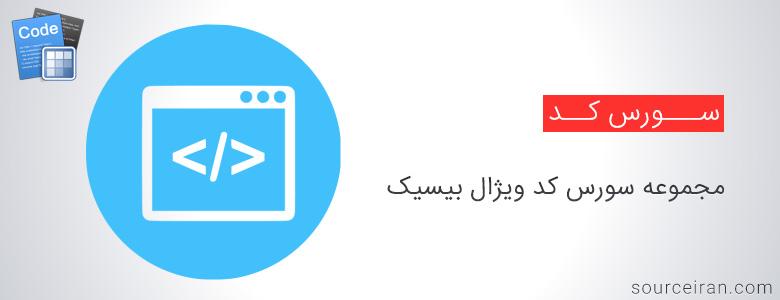 سورس کد ویژال بیسیک