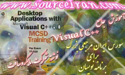 آموزش c++