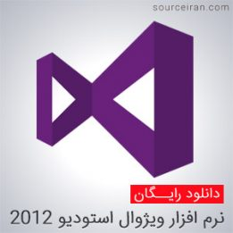 Visual Studio Ultimate 2012 x86 sourceiran