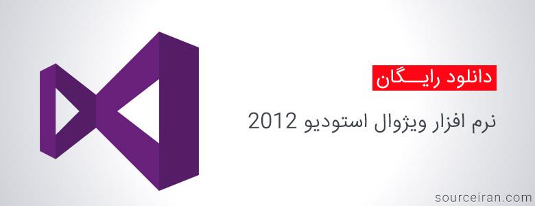 نرم افزار ویژوال استودیو 2012