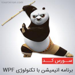 سورس برنامه انیمیشن با تکنولوژی WPF