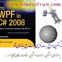 دانلود رایگان کتاب جامع آموزش تکنولوژی WPF با زبان برنامه نویسی C#