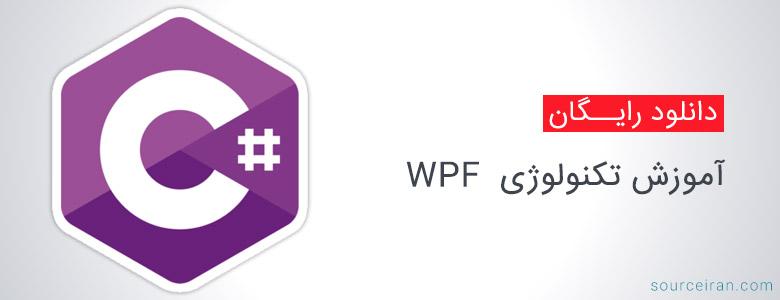 آموزش تکنولوژی WPF