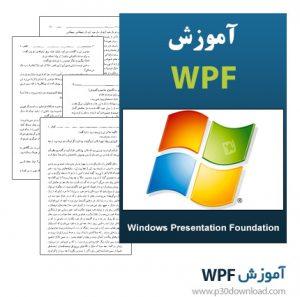 آموزش wpf