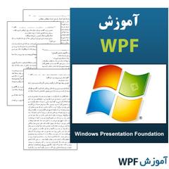 اموزش wpf