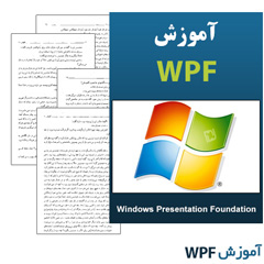 WPF.Tutorial.Farsi sourceiran.com 1 دانلود کتاب آموزش WPF به زبان فارسی