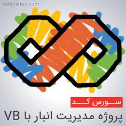 پروژه مدیریت انبار با VB