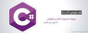 سورس کد پروژه مدیریت انبار و فروش به زبان سی شارپ