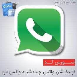 دانلود سورس اپلیکیشن واتس چت