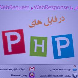دانلود فیلم آموزش کار با WebRequest و WebResponse در فایل های PHP در زبان سی شارپ