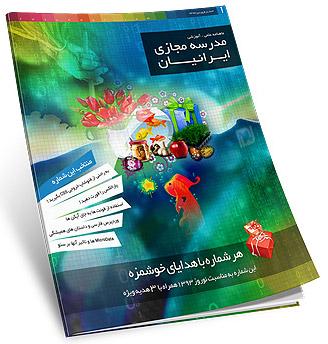Web Design Persian number1 sourceiran.com  ماهنامه آموزش طراحی وب | شماره ۱