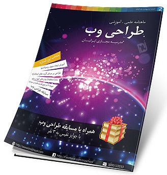 Web Design Persian number2 sourceiran.com  ماهنامه آموزش طراحی وب | شماره ۲