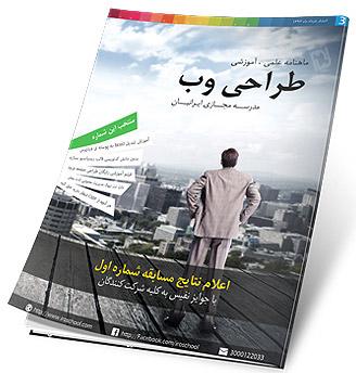 Web Design Persian number3 sourceiran.com  ماهنامه آموزش طراحی وب | شماره ۳