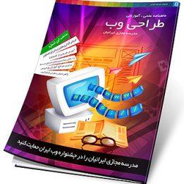 آموزش طراحی وب