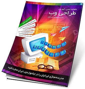Web Design Persian number8 sourceiran.com  ماهنامه آموزش طراحی وب | شماره ۸
