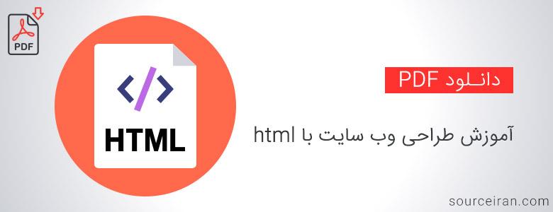 کتاب آموزش طراحی وب سایت با html