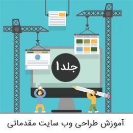 آموزش طراحی وب سایت مقدماتی