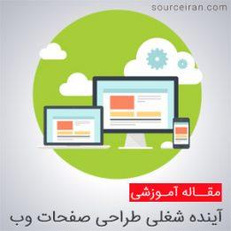Web Designer's Future