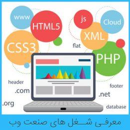 شغل های صنعت وب