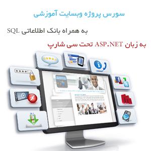 Web Site Project C Sharp Source Free SourceiRan.com  سورس پروژه وبسایت آموزشی به زبان ASP.NET تحت سی شارپ + بانک اطلاعاتی SQL