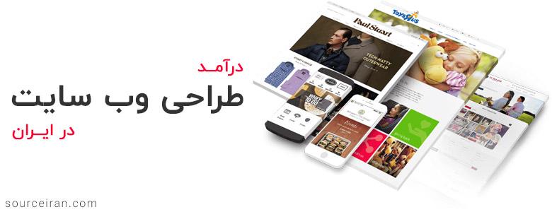 میزان درآمد طراحی وب سایت در ایران