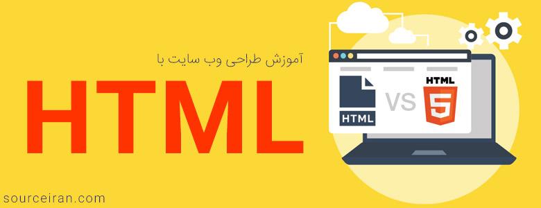 آموزش طراحی وب سایت با html