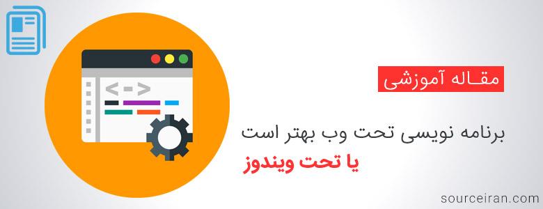 Web programming is better or under Windows برنامه جذاب و جالب و خوب نویسی تحت وب بهتر می باشد یا تحت ویندوز