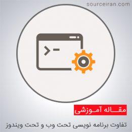 Web programming under Windows