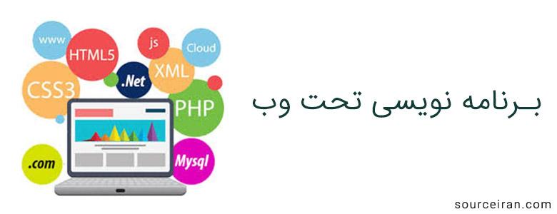 تصویر: http://sourceiran.com/wp-content/uploads/Web-programming.jpg