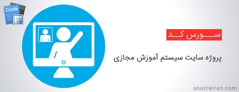 سورس کد پروژه سایت سیستم آموزش مجازی تحت وب