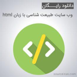 وب سایت طبیعت شناسی با زبان html