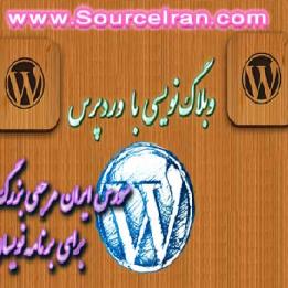 دانلود کتاب آموزش وبلاگ نویسی با وردپرس به زبان فارسی