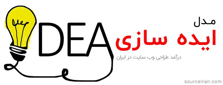 میزان درآمد طراحی وب سایت در ایران با مدل ایده سازی