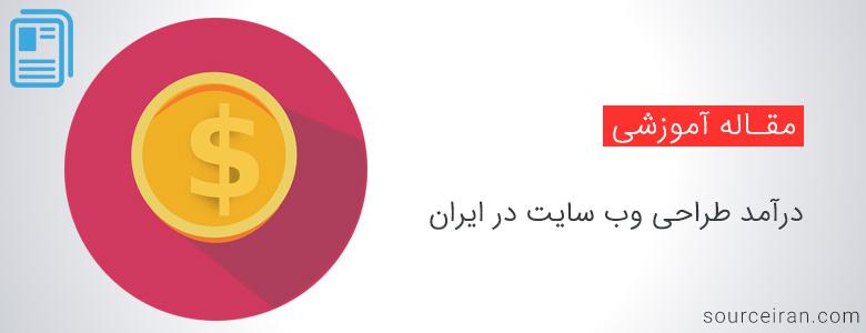 درآمد طراحی وب سایت در ایران