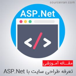 Website design tariff with ASP.Net language