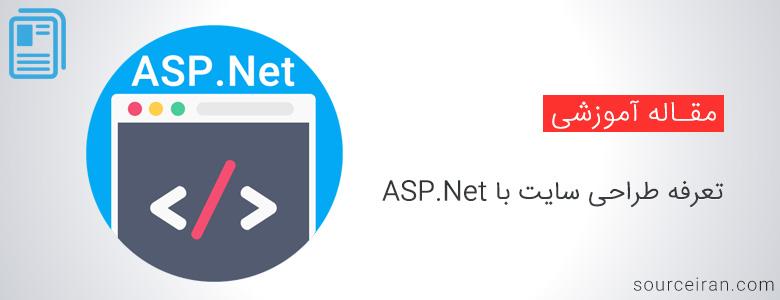 تعرفه طراحی سایت با ASP.Net