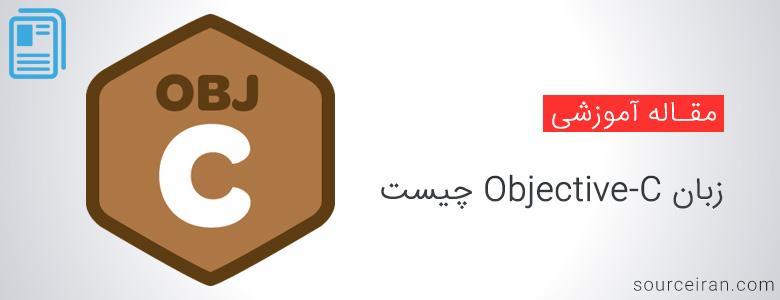 زبان Objective-C چیست