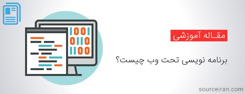 برنامه نویسی تحت وب چیست؟