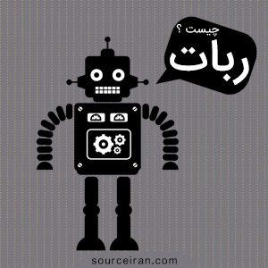 ربات چیست ؟