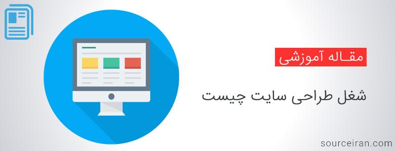 شغل طراحی سایت چیست