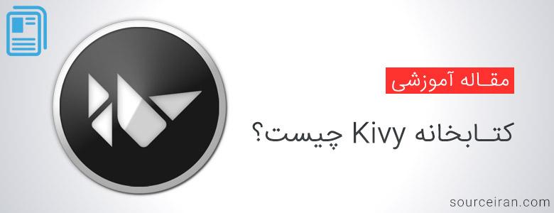 Kivy چیست؟