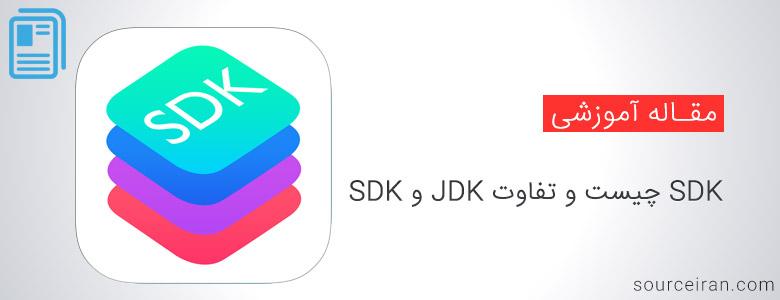 SDK چیست