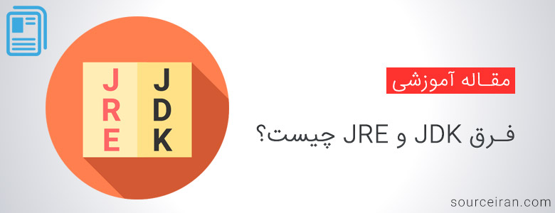 What is the difference between JDK and JRE فرق JDK و همچنین JRE چیست؟ و همچنین تفاوت آنها با JVM