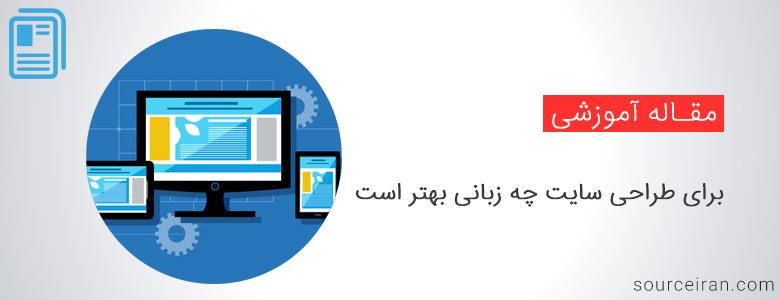 برای طراحی سایت چه زبانی بهتر است