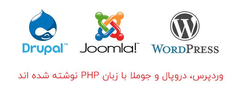 چه نرم افزار های وبی با php ساخته شده اند