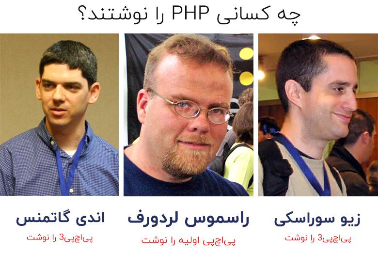 چه کسانی PHP را نوشتند؟
