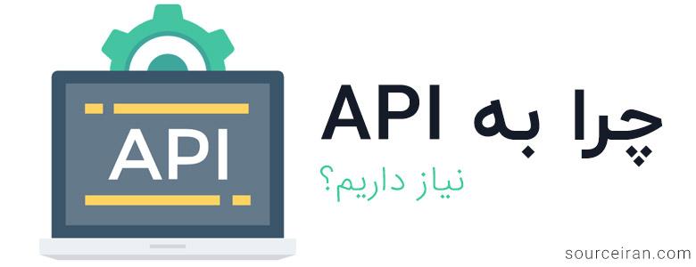 چرا به API نیاز داریم؟