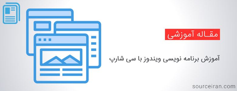 آموزش برنامه نویسی ویندوز با سی شارپ